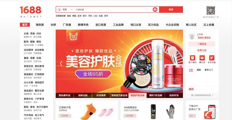 1688 là một kênh TMĐT đặt hàng Quảng Châu giá sỉ tốt nhất